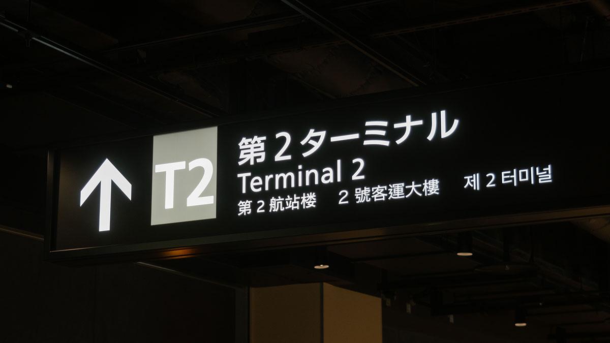 セントレアのLCC向けターミナル2は駅から徒歩15分かかる!早めの到着をオススメ!