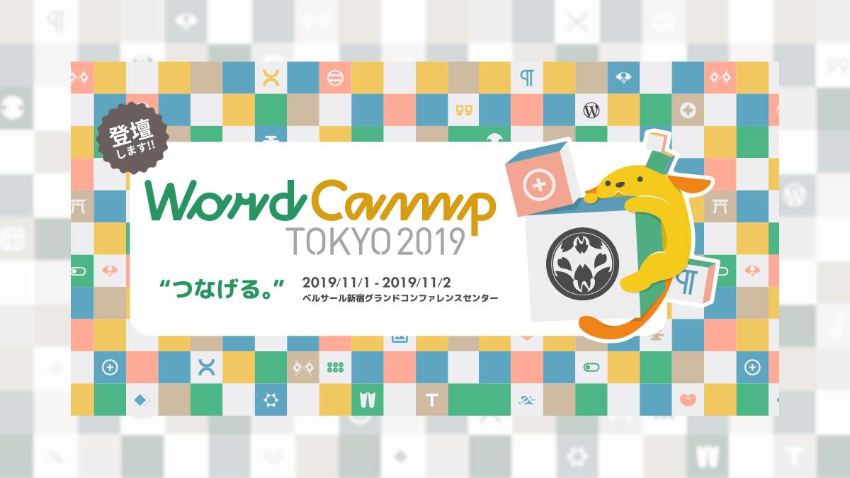 WordCamp Tokyo 2019でブログの話をしてきた #wctokyo
