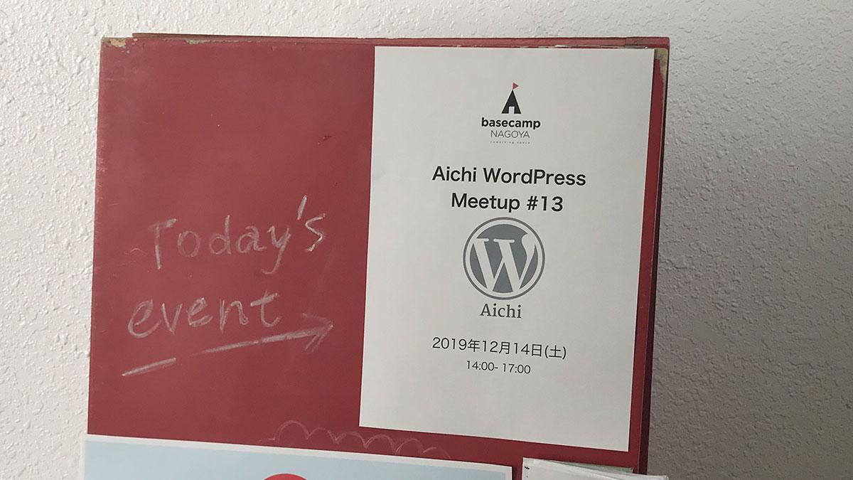 「Aichi WordPress Meetup」でブロックエディタの話を聞く