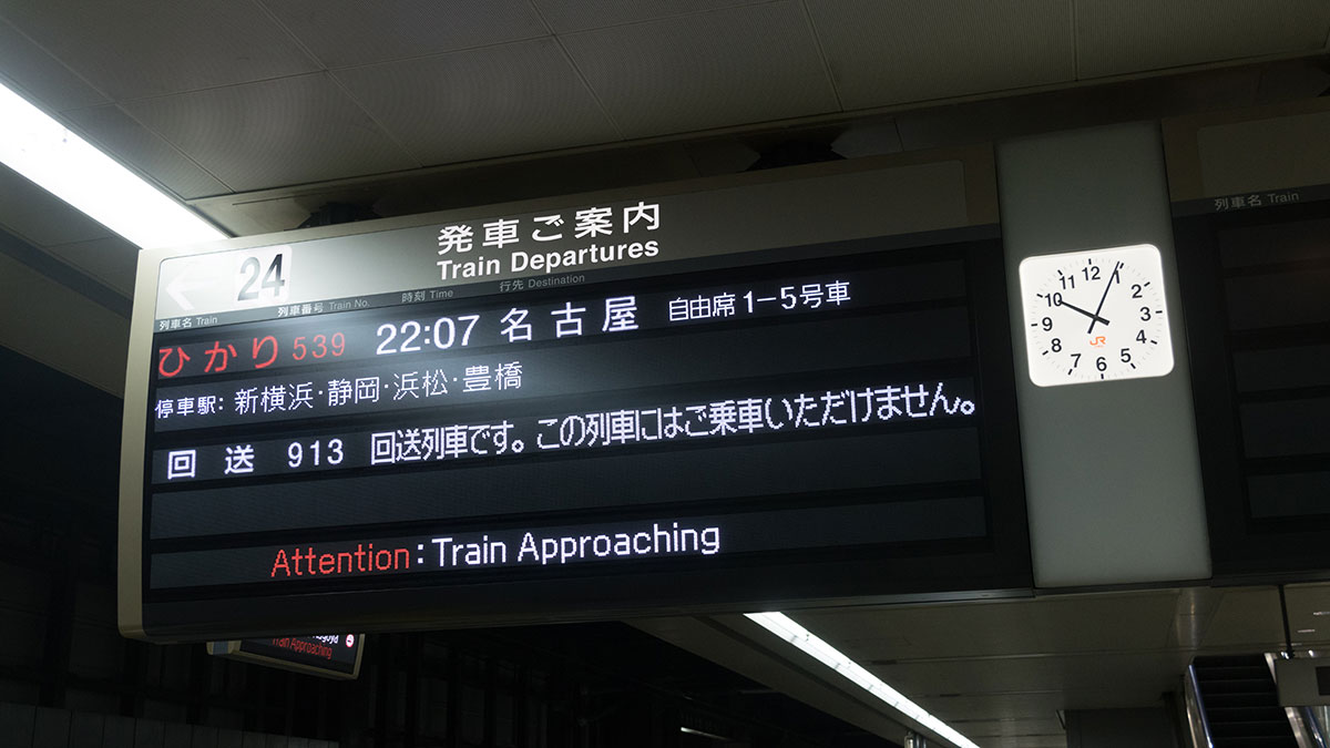 ひかり539号はどうなるのか、JR東海2020年3月のダイヤ改正