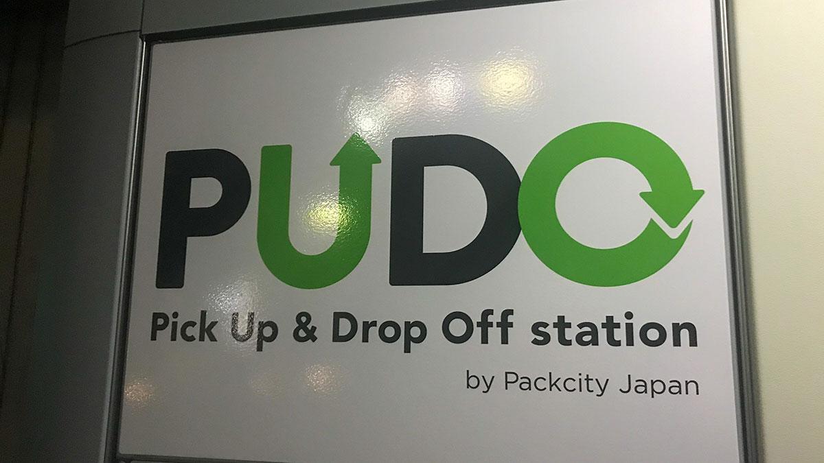 佐川急便の再配達でPUDOを使う
