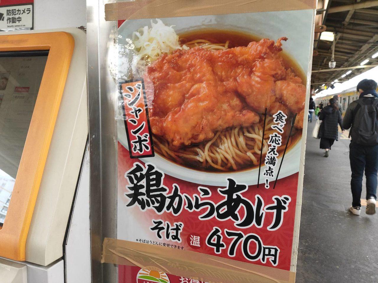 中野駅の1・2番線、駅そば「あじさい茶屋」で鶏からあげそばを食す