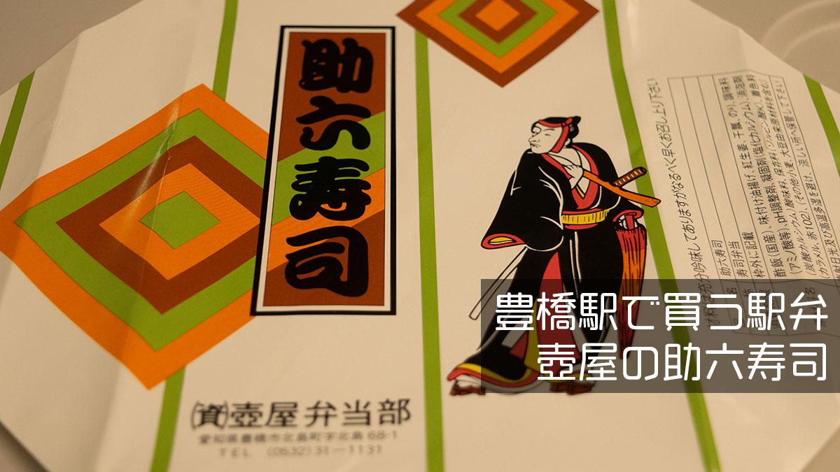 豊橋駅で買う壺屋の駅弁「助六寿司」を楽しむ、安定の稲荷寿司に舌鼓