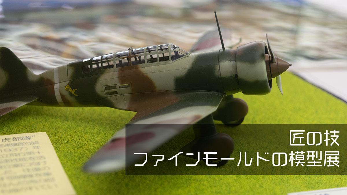 匠の技 ファインモールドの模型展(愛知県豊橋市)、間近で見るプラモデル