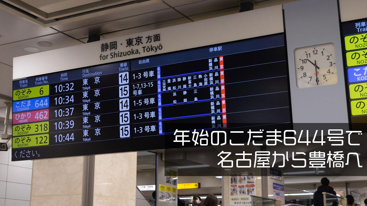 名古屋始発、空席が目立つ年始のこだま644号に乗って名古屋から豊橋へ