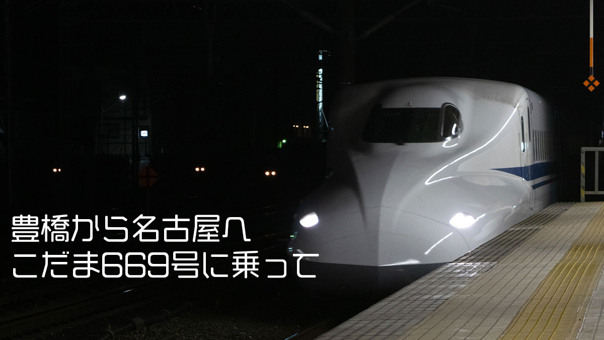 新大阪行き、こだま669で豊橋から名古屋へ、空席ばかりの新幹線