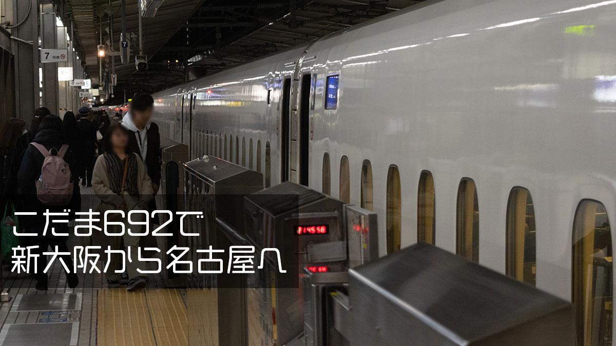 新大阪から名古屋へ、余裕のこだま692号、自由席に乗って移動