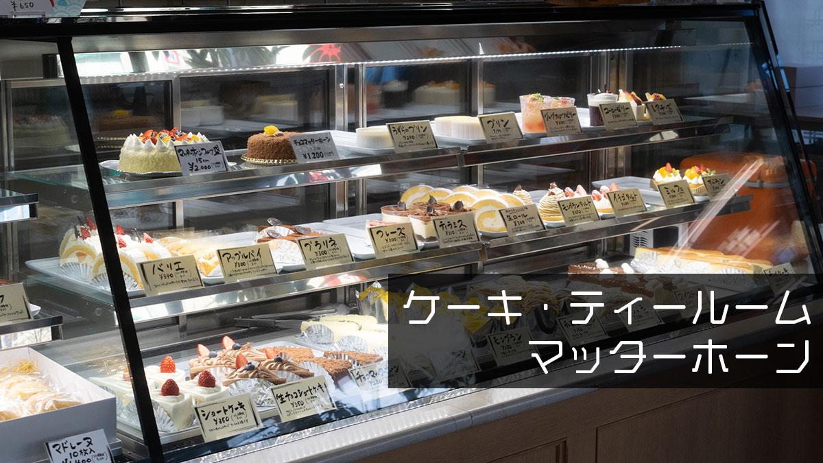 マッターホーン【豊橋市】ケーキとティールームを楽しみに、土曜日の昼下がりに訪問