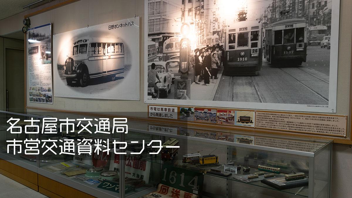 名古屋市・市営交通資料センターへ、丸の内駅徒歩10分、17時まで