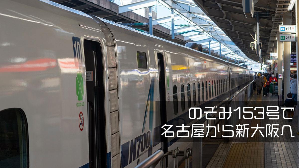 名古屋から新大阪へ、満席の指定席、デッキで楽しむ のぞみ153号