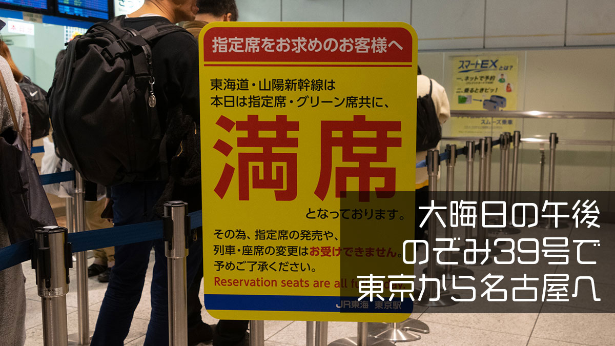 大晦日、東京発の新幹線、のぞみ39号に乗ってデッキで過ごす1時間37分