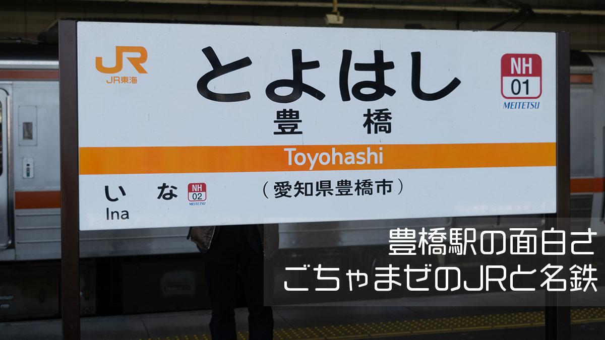 豊橋駅の面白さ、ごちゃまぜのJRと名鉄、共用の線路を行き来するスピードにビックリ