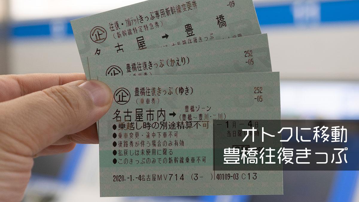 JRで名古屋と豊橋をオトクに移動「豊橋往復きっぷ」+「新幹線変更券」