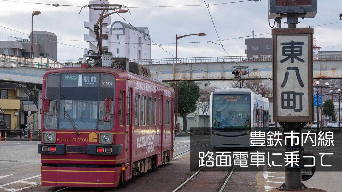 豊鉄市内線の路面電車に乗って、クルマと共存する風景を楽しむ #路面電車が走る街