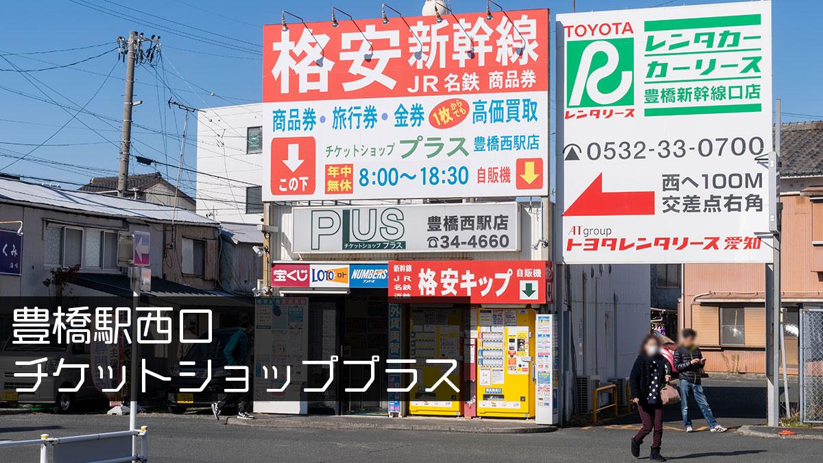 豊橋駅で金券ショップに行くなら駅西口すぐ、チケットショッププラス