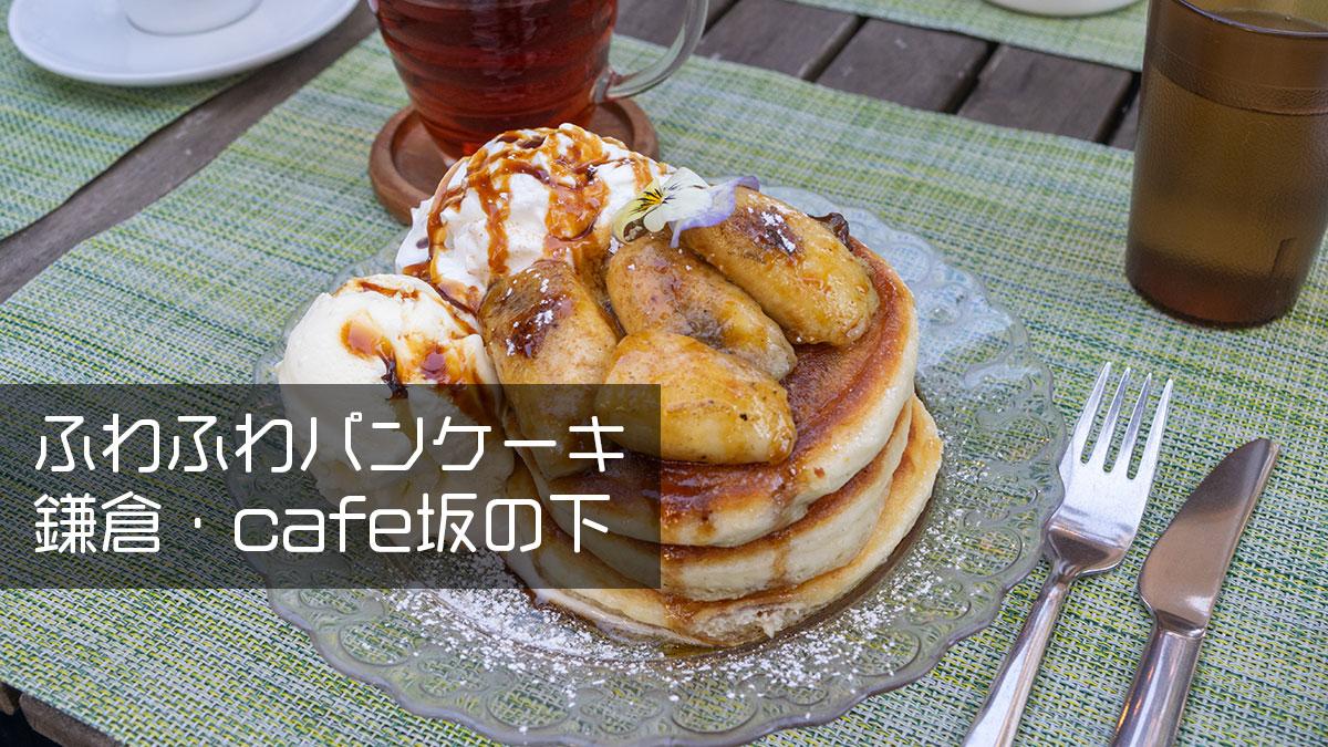 「鎌倉・cafe坂の下」でふわふわのパンケーキを楽しむ