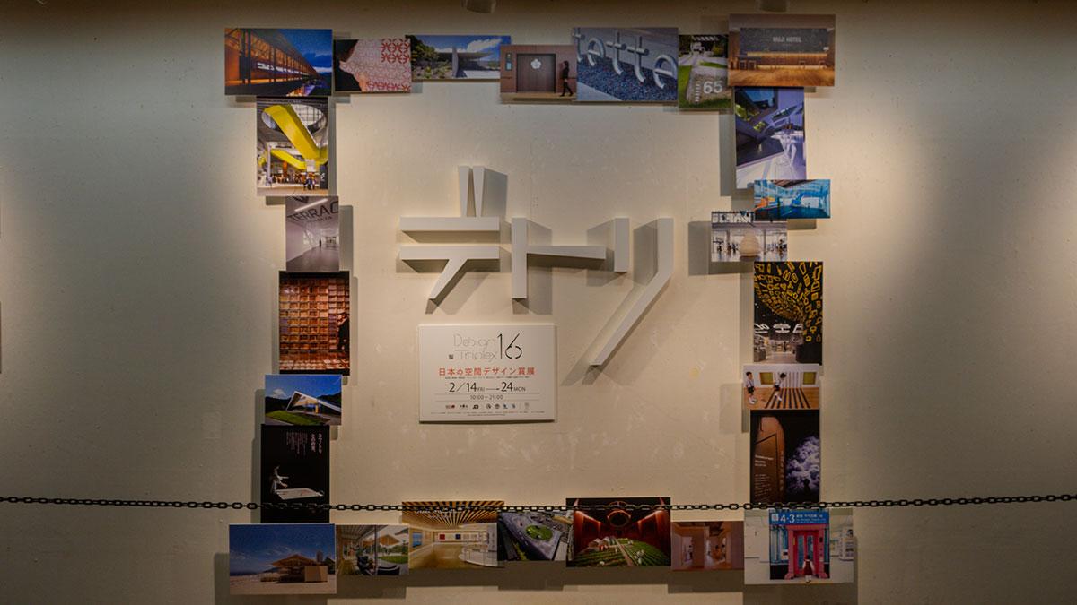 空間デザインを求めて、「日本の空間デザイン賞」展に行く、名古屋・セントラルパーク地下街