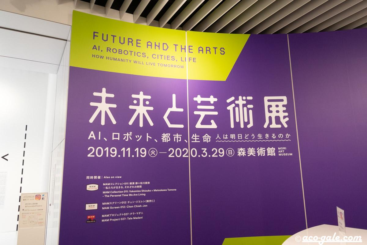 不完全燃焼だった「未来と芸術展 AI、ロボット、都市、生命 人は明日どう生きるのか」