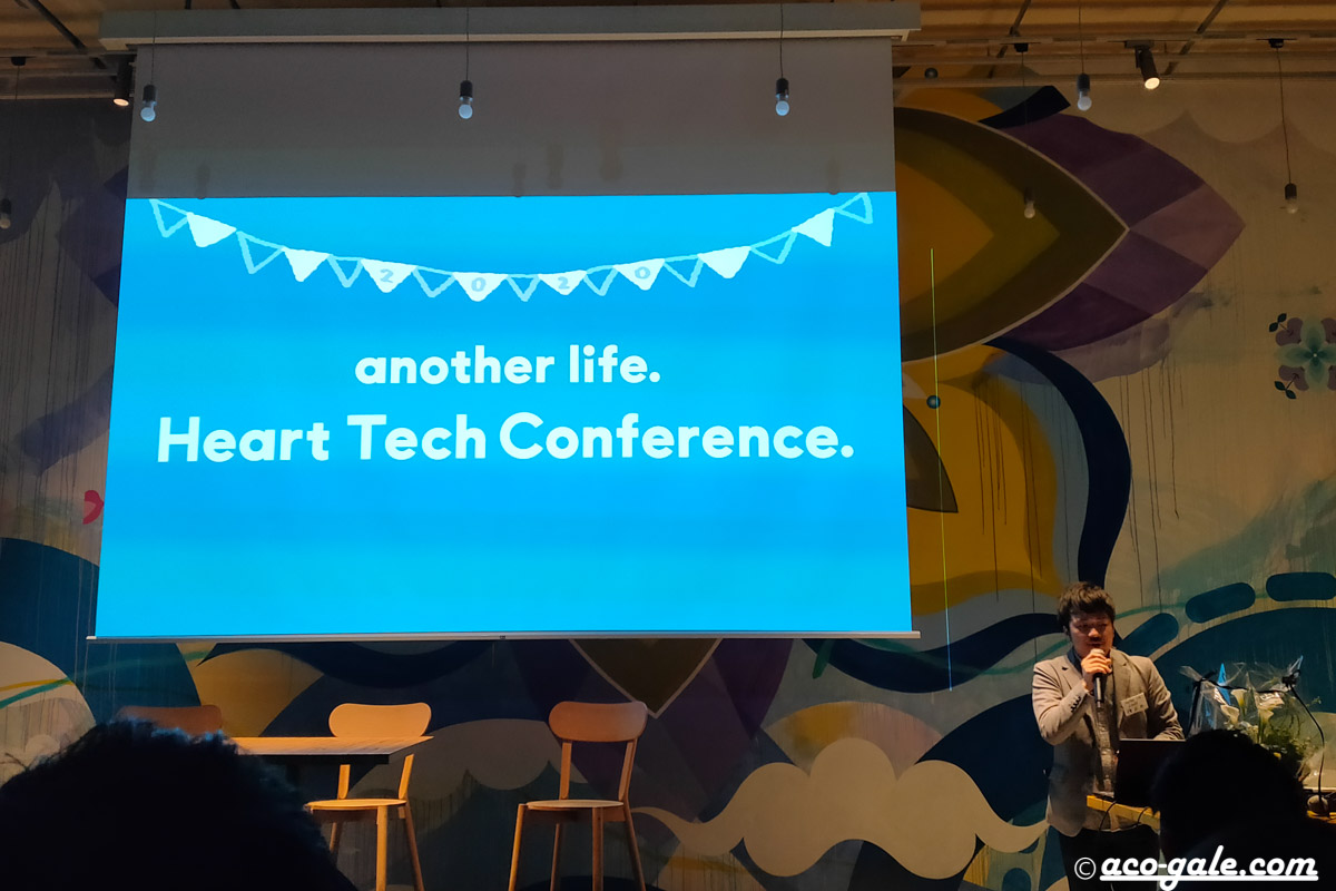 another life. 6周年イベント「Heart Tech Conference」に参加してきた話