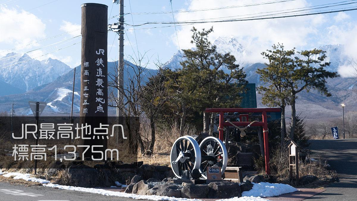 JR鉄道最高地点、清里駅と野辺山駅の間にある標高1,375mの踏切