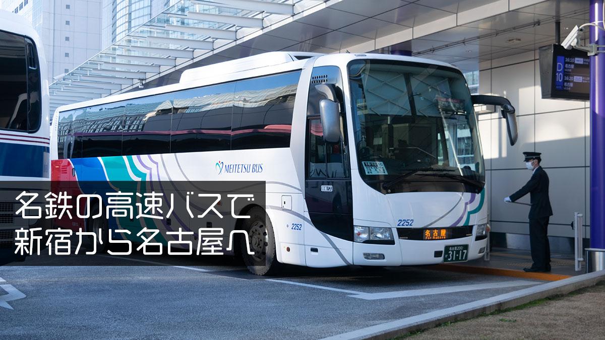 バスタ新宿から名古屋へ、名鉄バスのSクラスシートに乗って