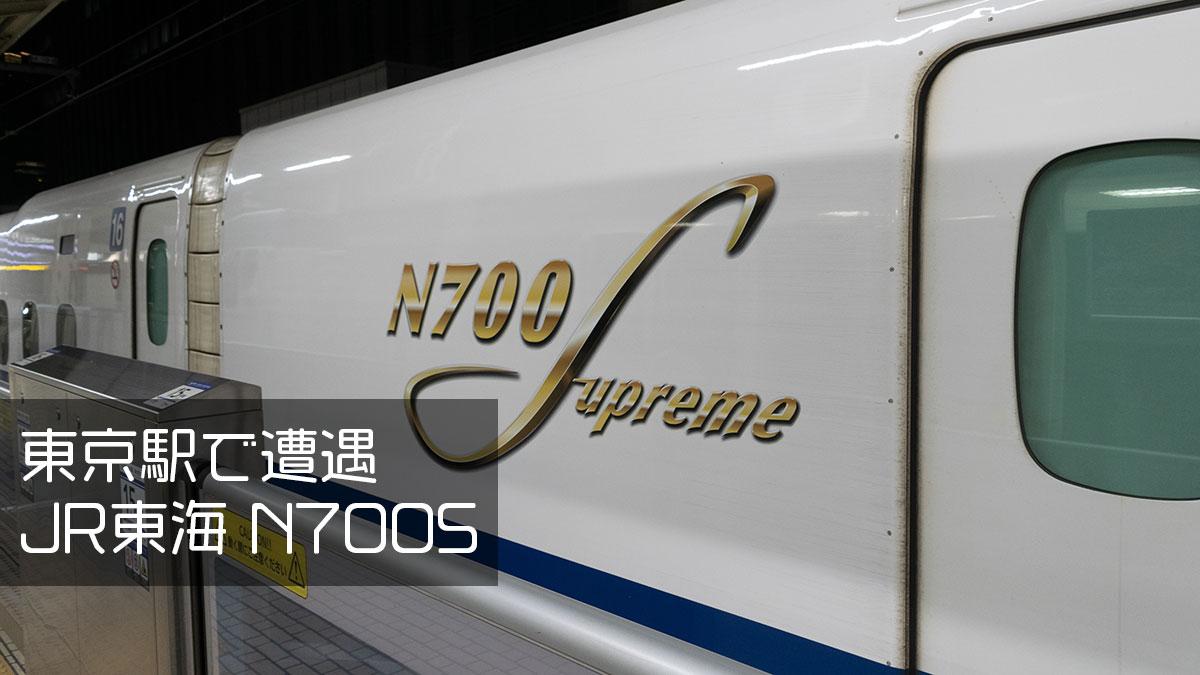 東京駅で遭遇したJR東海の新型新幹線N700S