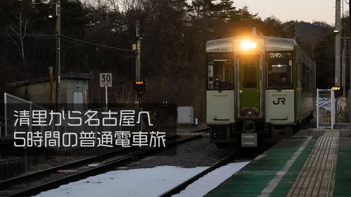 清里から小淵沢、塩尻経由で、名古屋まで。普通電車で5時間の長距離移動。