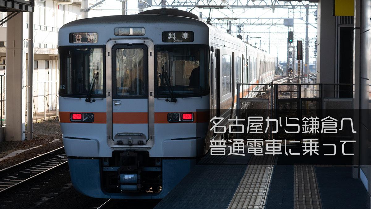 名古屋から神奈川・鎌倉まで、新幹線と普通電車を乗り継いで5時間の移動
