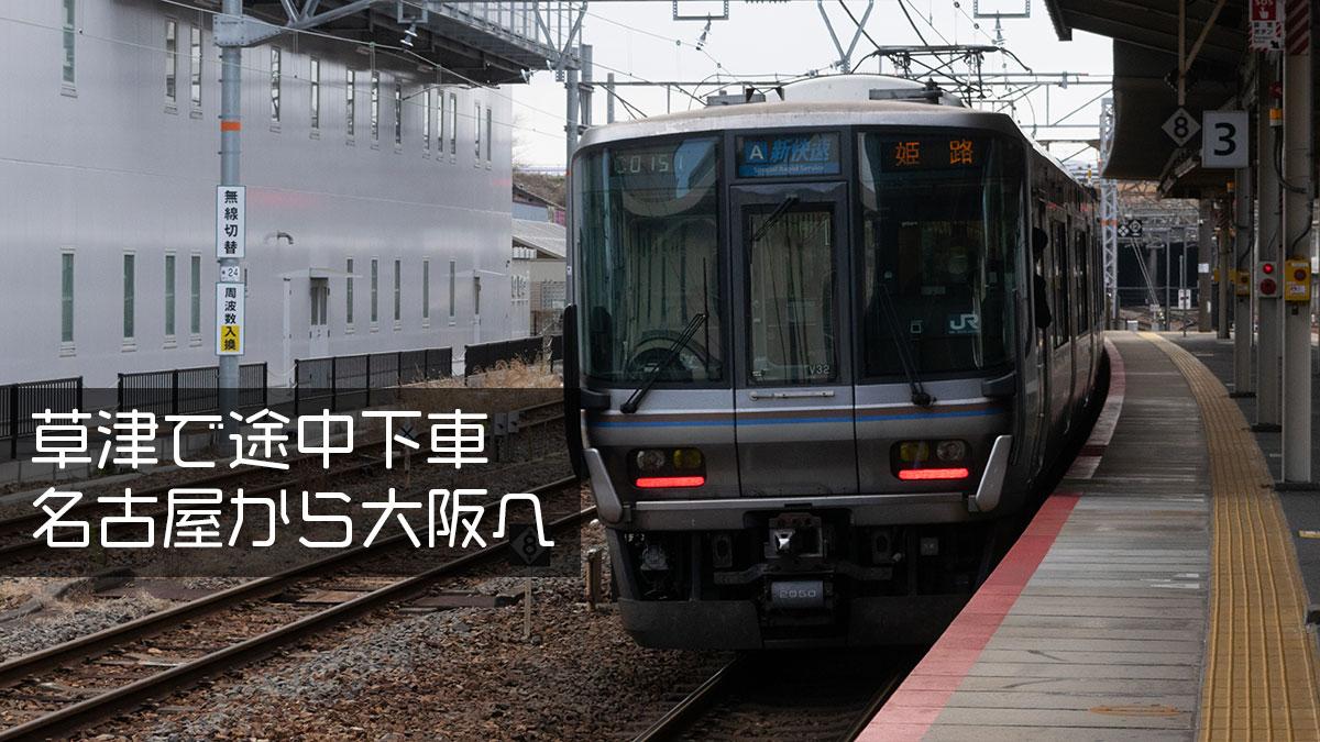 在来線に乗って名古屋から大阪へ、草津駅で途中下車