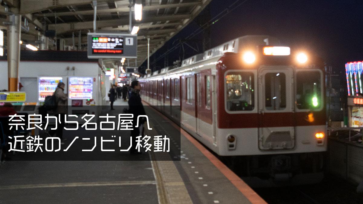 奈良から近鉄名古屋へ、特急を使わないノンビリ移動