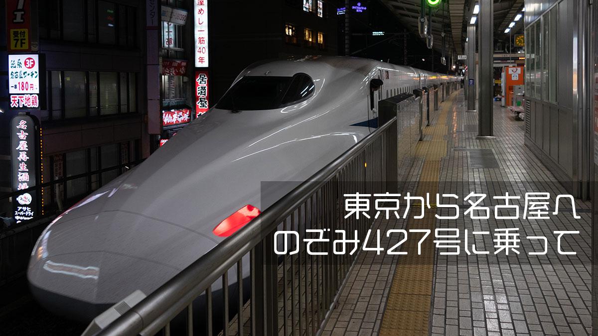 東京から名古屋の移動、のぞみ427号15号車1番A席に乗って