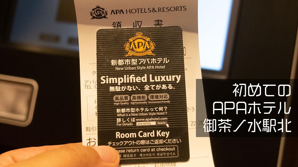 APAホテル御茶ノ水駅北に宿泊、大幅割引が無かったら次回はちょっと迷うかも?