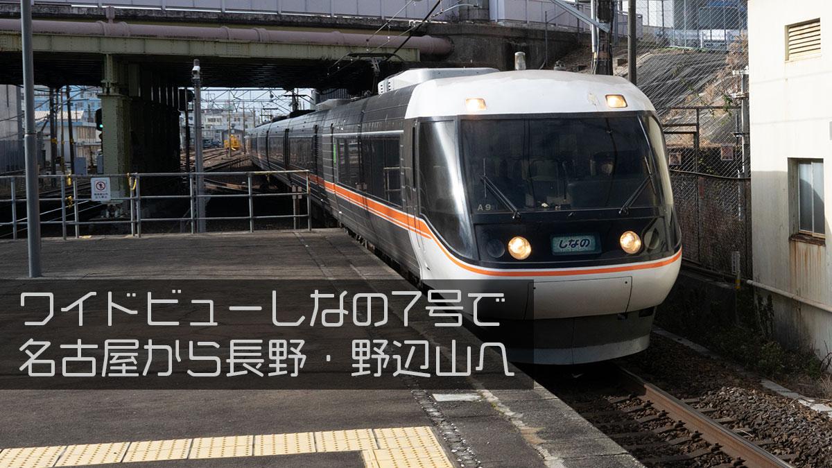 ワイドビューしなの7号に乗って、名古屋から塩尻、小淵沢を経由し野辺山までの大移動
