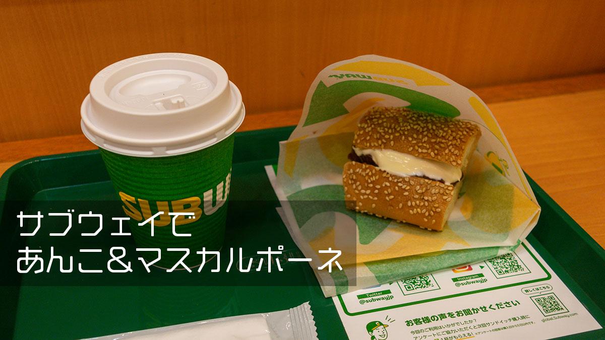 サブウェイで「あんこ&マスカルポーネ」のサンドイッチを食す(単170円)