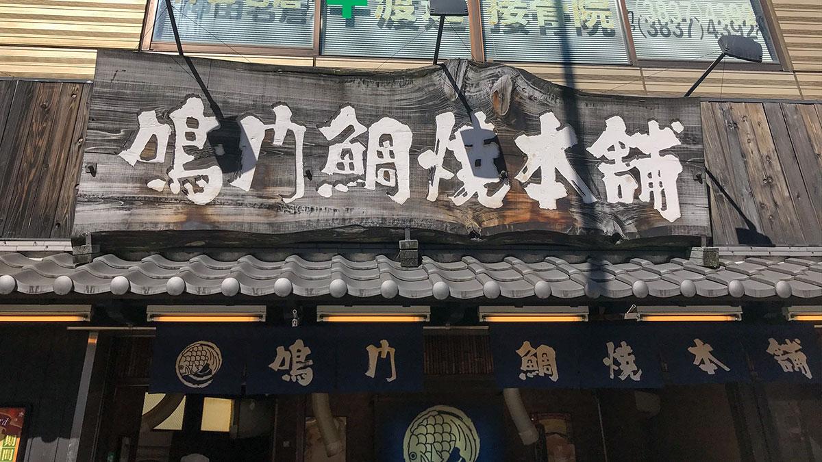 天然鯛焼でお馴染み「鳴門鯛焼本舗」さんでたい焼きを楽しむ