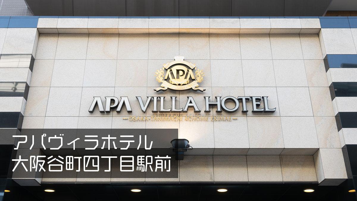 大阪のAPAホテル、アパヴィラホテル大阪谷町四丁目駅前に泊まってきた