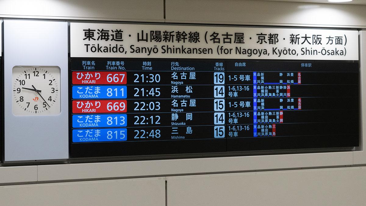 ダイヤ改正で東京~名古屋の最終新幹線はひかり669号に、3分の時間短縮をキメる