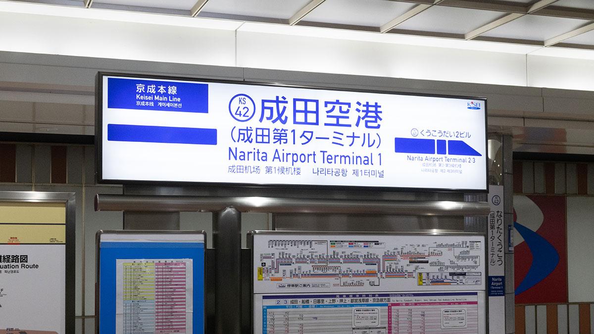 ホームが仕切られて分割、京成本線の成田空港駅