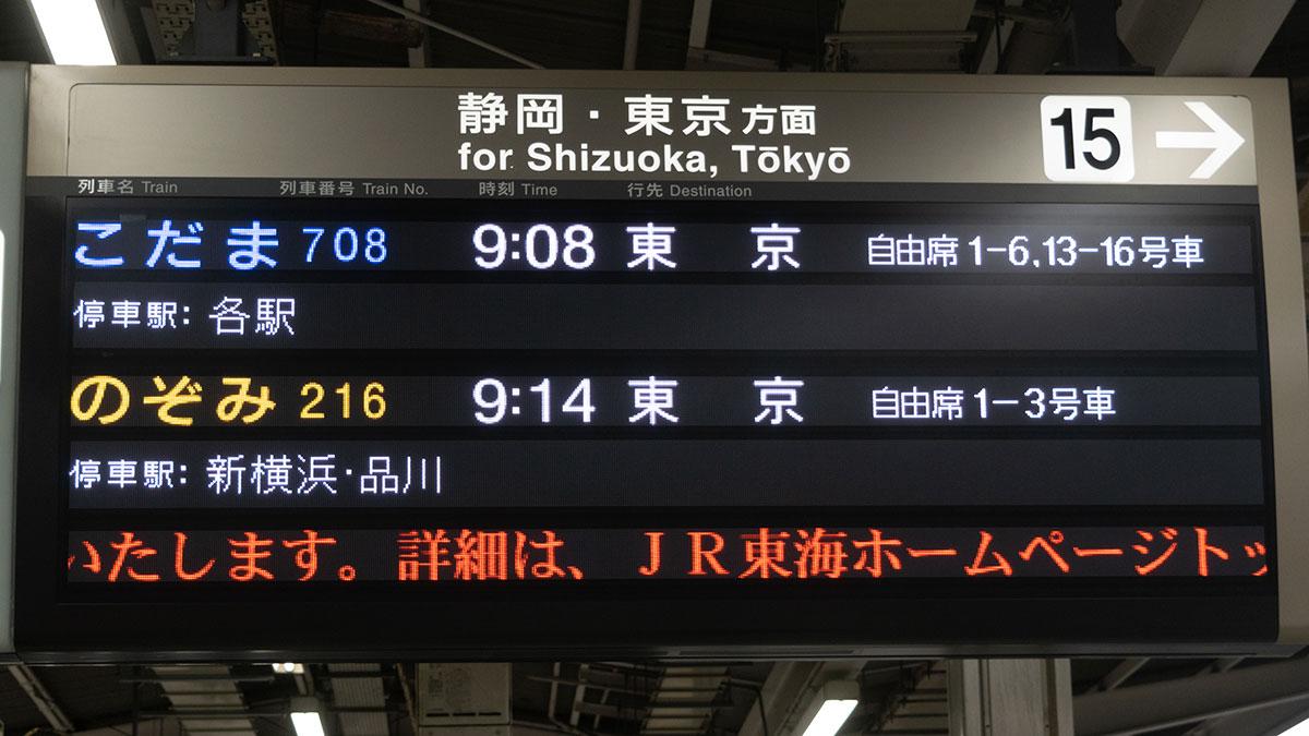 東海道新幹線の「こだま」号、N700運用になり、7号車は指定席に、16号車は自由席に