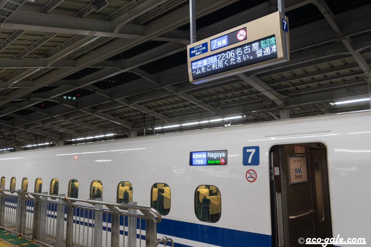 新大阪最終のこだま768号に乗って、名古屋終着の安心感と余裕のある座席