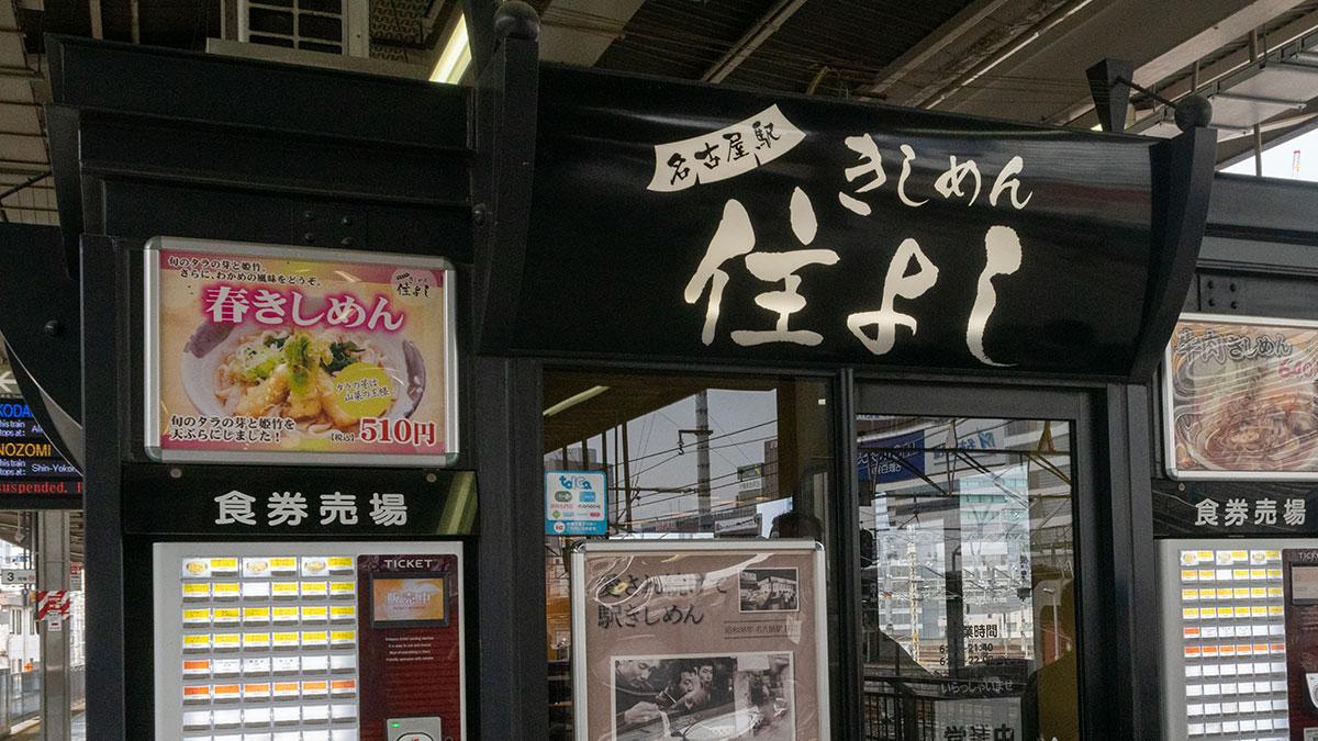 名古屋駅新幹線ホームのきしめん「住よし」でかきあげきしめんを食す