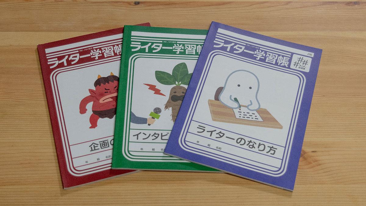 ノオトさんの「ライター学習帳」でライター目線の企画を学ぶ