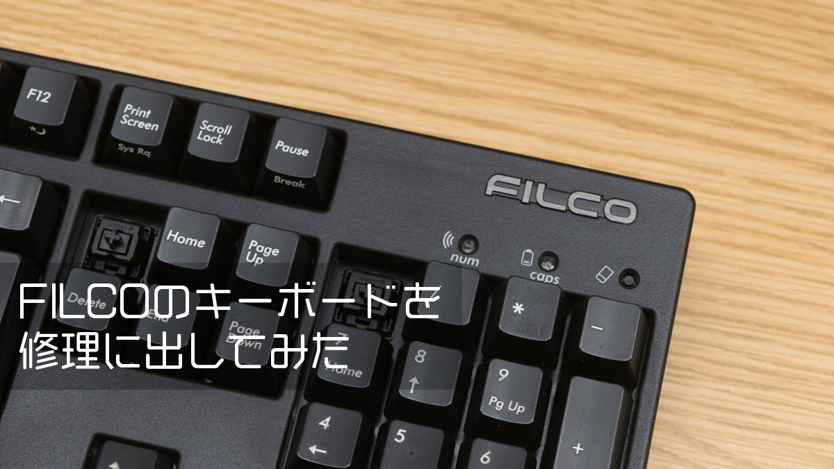 FILCOのキーボードを修理に出してみた。お茶をこぼした修理代金は4,070円+往路送料