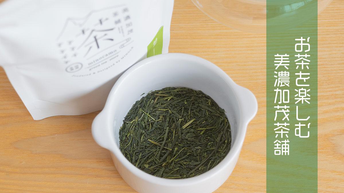 美濃加茂茶舗のお茶で休日の昼下がりを楽しむ
