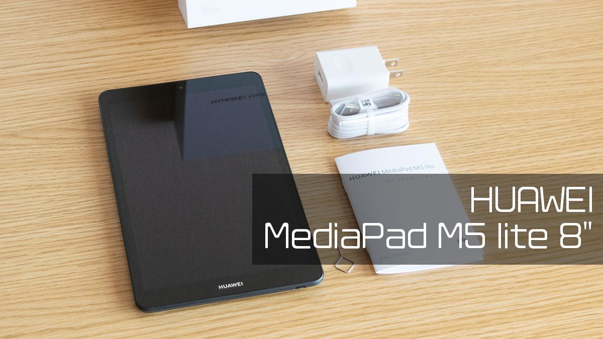 「HUAWEI MediaPad M5 lite 8″」8インチタブレットをASUSからHUAWEIにリプレイス