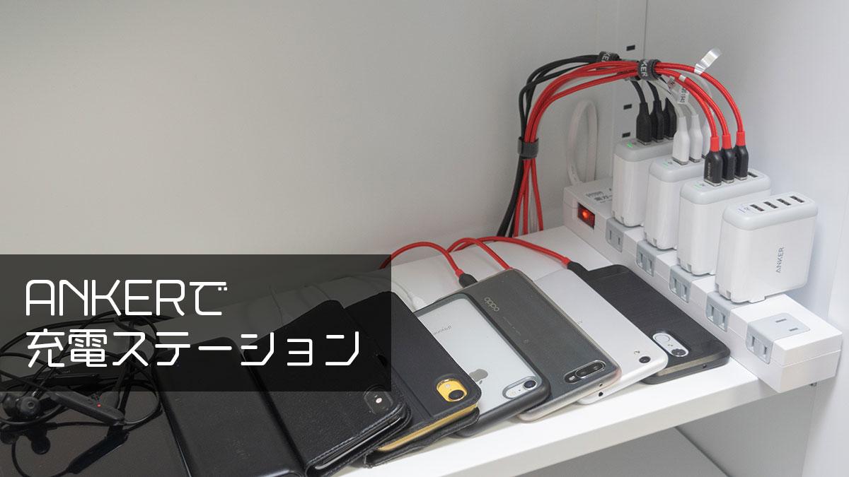 ANKERのUSB充電器を並べて、スマホの充電ステーションを作った話
