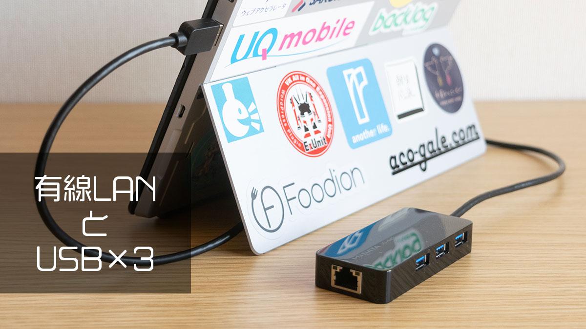 有線LANポートが欲しいから、USBで使えるアダプターを買う。I-O DATAの「US3-HB3ETG」