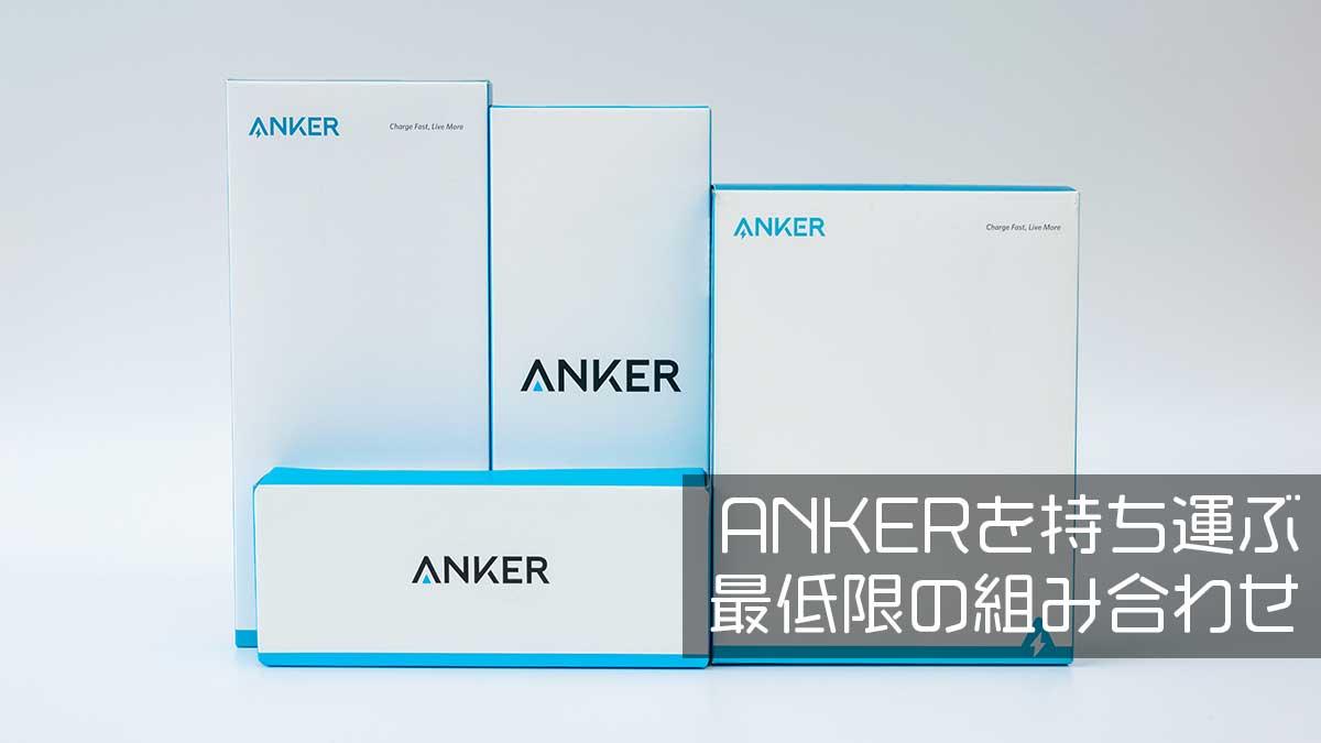 ANKERを持ち歩くならこのセット、USB-C、Lightning、Micro USBの組み合わせ