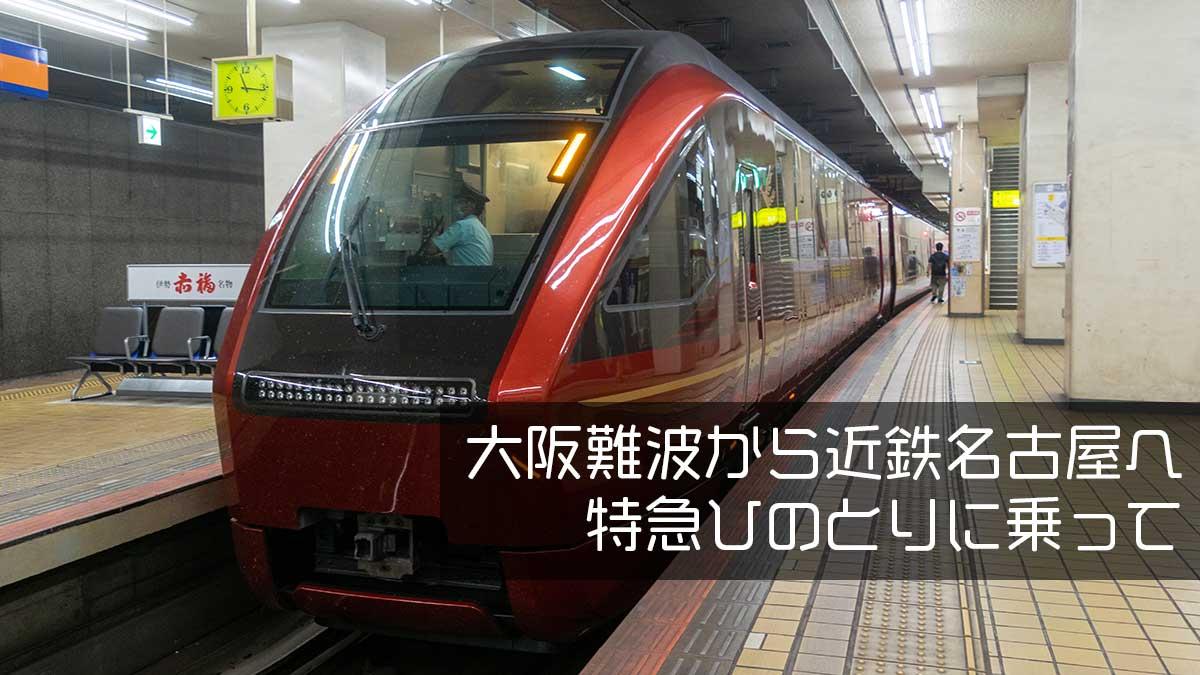 近鉄特急ひのとりのプレミアム車両で大阪難波から近鉄名古屋へ、21:00発の621列車