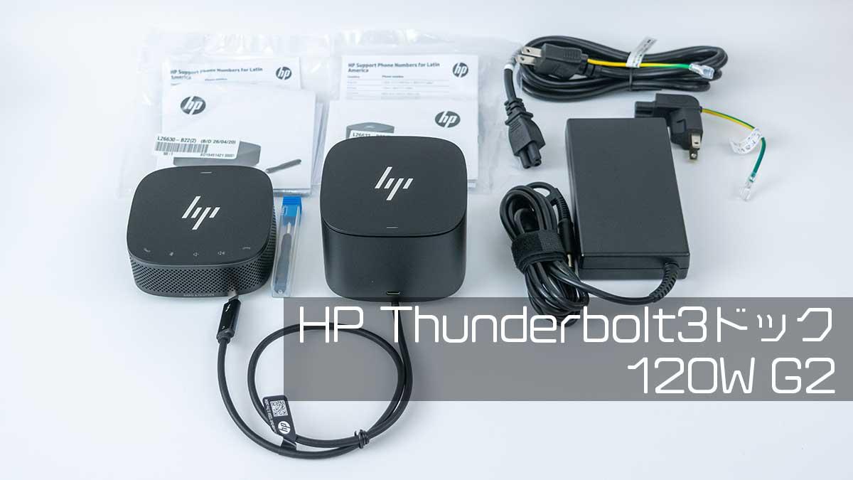 HP Thunderbolt3ドック 120W G2、USB-Cを使ったドッキングステーション